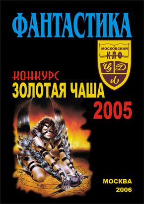 КНИГА: ФАНТАСТИКА. Конкурс «Золотая чаша — 2005»