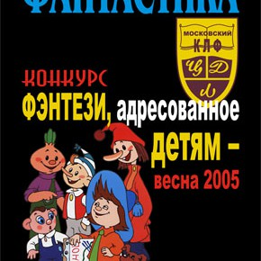 КНИГА: ФАНТАСТИКА. Конкурс «Фэнтези, адресованное детям — весна 2005»