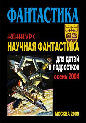 КНИГА: ФАНТАСТИКА. Конкурс «Научная фантастика для детей и подростков — осень 2004»