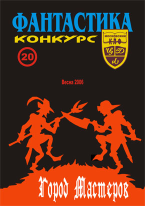 КНИГА: ФАНТАСТИКА. Конкурс «Город мастеров: Весна 2006»