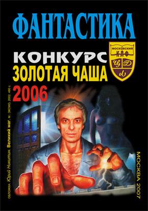 КНИГА: ФАНТАСТИКА. Конкурс «Золотая чаша — 2006»