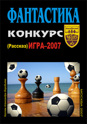 КНИГА: ФАНТАСТИКА. Конкурс (рассказ) «Игра — 2007»