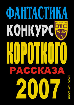 КНИГА: ФАНТАСТИКА. Конкурс «Короткого фантастического рассказа — 2007»