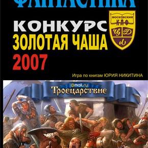 КНИГА: ФАНТАСТИКА. Конкурс «Золотая чаша — 2007»