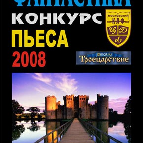 КНИГА: ФАНТАСТИКА. Конкурс «Пьеса — 2008»