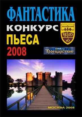 ФАНТАСТИКА. Конкурс «Пьеса — 2008»