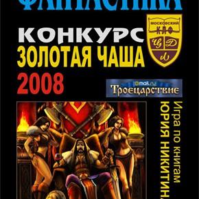 КНИГА: ФАНТАСТИКА. Конкурс «Золотая чаша — 2008»