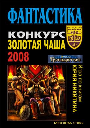 ФАНТАСТИКА. Конкурс «Золотая чаша — 2008»