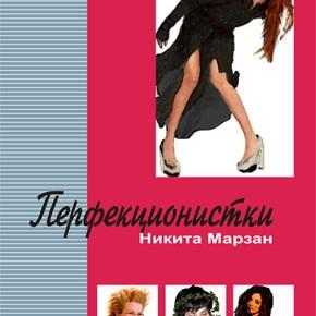 """КНИГА: Никита Марзан """"Перфекционистки"""""""