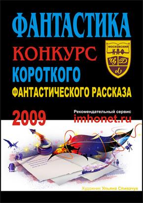 КНИГА: ФАНТАСТИКА. Конкурс короткого фантастического рассказа. 2009