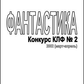 КНИГА: Фантастика. Конкурс КЛФ № 2: 2002 (март–апрель)