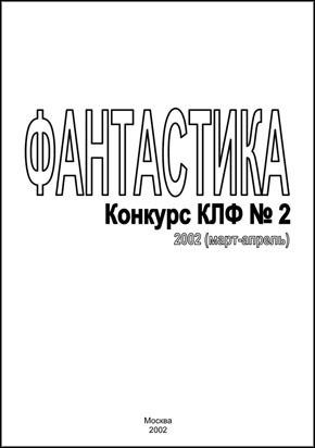 """КНИГА: """"Фантастика. Конкурс КЛФ № 2: 2002 (март–апрель)"""""""