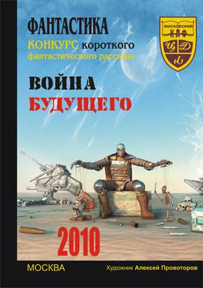 КНИГА: ФАНТАСТИКА. Конкурс короткого фантастического рассказа. 2010. «Война будущего»