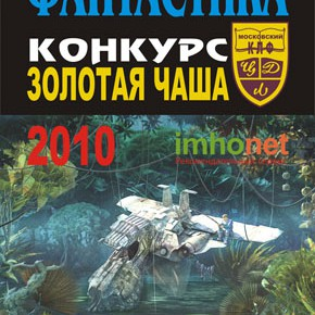 КНИГА: ФАНТАСТИКА. Конкурс «Золотая чаша — 2010»