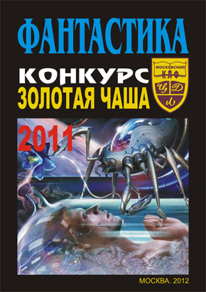 КНИГА: ФАНТАСТИКА. Конкурс «Золотая чаша — 2011»