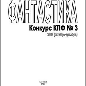 КНИГА: Фантастика. Конкурс КЛФ № 3: 2002 (октябрь–декабрь)