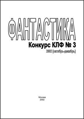 """КНИГА: """"Фантастика. Конкурс КЛФ № 3: 2002 (октябрь–декабрь)"""""""