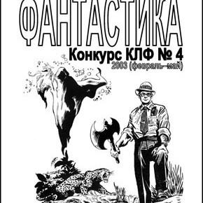 КНИГА: Фантастика. Конкурс КЛФ № 4: 2003 (февраль–май)