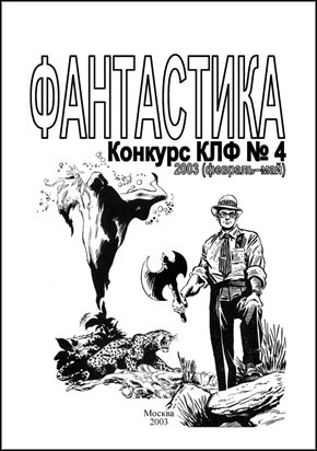 "КНИГА: ""Фантастика. Конкурс КЛФ № 4: 2003 (февраль–май)"""