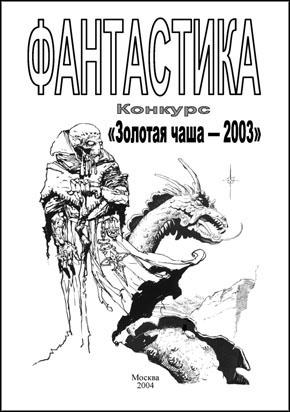 КНИГА: Фантастика. Конкурс «Золотая чаша — 2003»