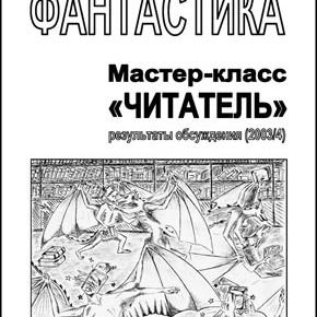 КНИГА: Фантастика. Мастер-класс «Читатель». Результаты обсуждения (2003/4)