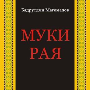 """КНИГА: Магомедов Б. """"Муки рая"""""""