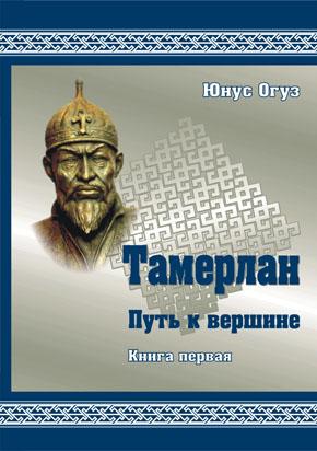 """КНИГА: Юнус Огуз """"Тамерлан. Путь к вершине. Книга первая"""""""
