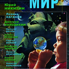 """ЖУРНАЛ: """"Реальный мир"""". 2006. № 1"""