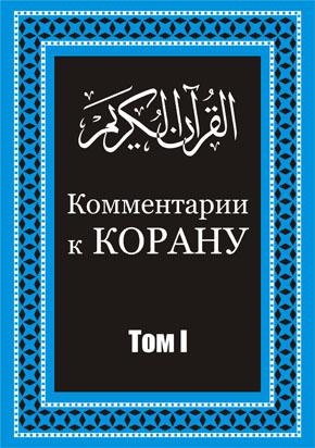 """КНИГА: """"Комментарии к Корану. Том I"""""""