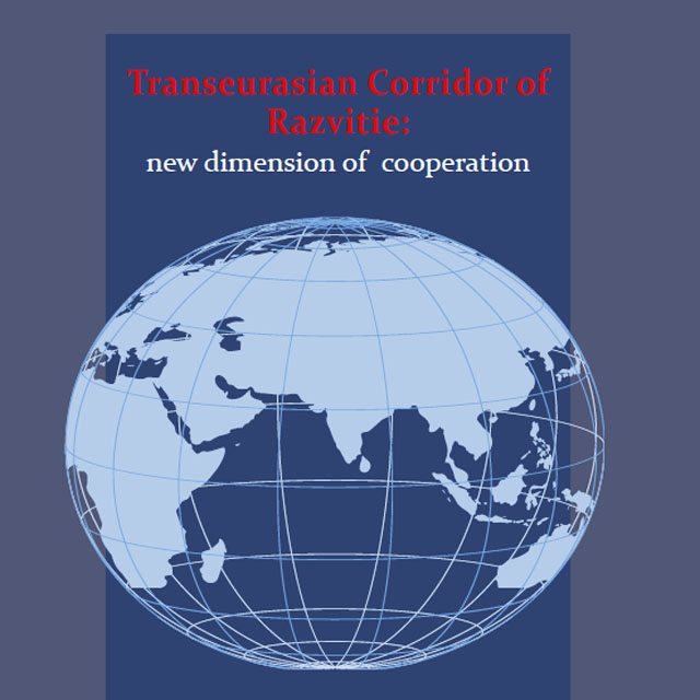 BOOK: Transeurasian corridor Razvitie: new dimension of cooperation / Ed. by prof. Yury Gromyko