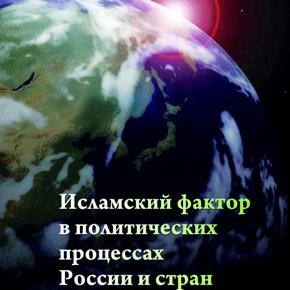 """КНИГА: Усмон Д. """"Исламский фактор в политических процессах России и стран Центральной Азии"""""""