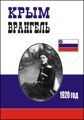 """КНИГА: """"Крым. Врангель. 1920 год"""""""