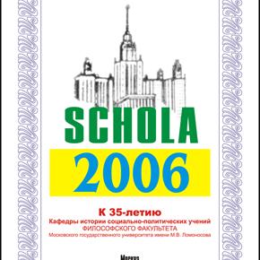 КНИГА: SCHOLA — 2006: Сборник научных статей философского факультета МГУ