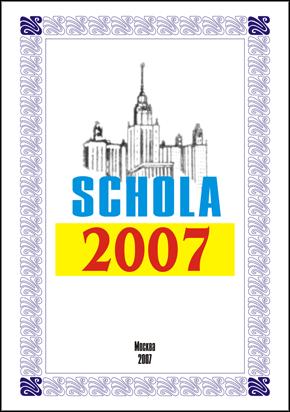 КНИГА: SCHOLA — 2007: Сборник научных статей философского факультета МГУ