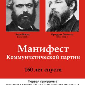 КНИГА: Первая программа Союза коммунистов. «Манифест коммунистической партии» в контексте истории