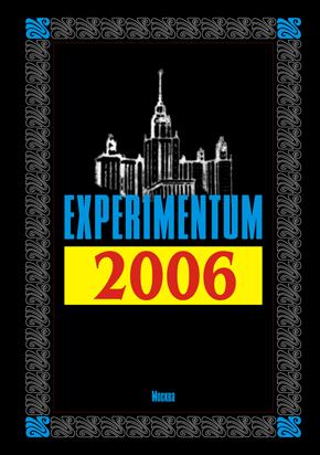 КНИГА: EXPERIMENTUM — 2006: Сборник научных статей философского факультета МГУ
