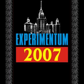 КНИГА: EXPERIMENTUM — 2007: Сборник научных статей философского факультета МГУ