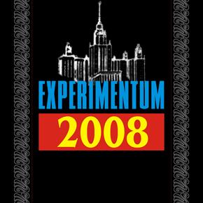 КНИГА: EXPERIMENTUM — 2008: Сборник научных статей философского факультета МГУ