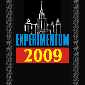 КНИГА: EXPERIMENTUM — 2009: Сборник научных статей философского факультета МГУ