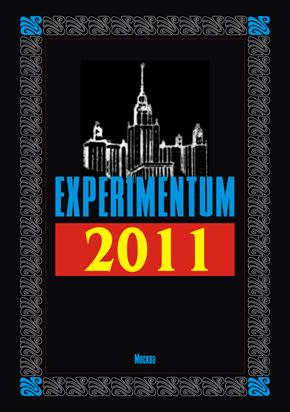 КНИГА: EXPERIMENTUM — 2011: Сборник научных статей философского факультета МГУ