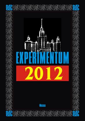 КНИГА: EXPERIMENTUM — 2012: Сборник научных статей философского факультета МГУ