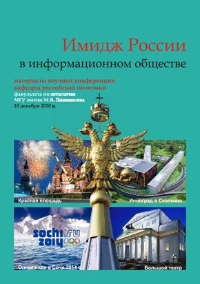 КНИГА: Имидж России в информационном обществе (2010)