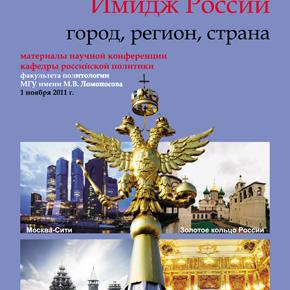 КНИГА: Имидж России: город, регион, страна (2011)
