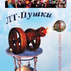 КНИГА: Стихотворный блицтурнир. «ЛТ-ПУШКИ-2005»