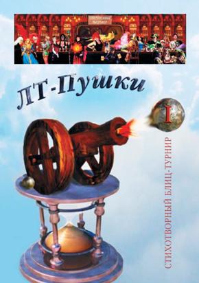 КНИГА: Стихотворный блицтурнир. «ЛТПУШКИ-2005»