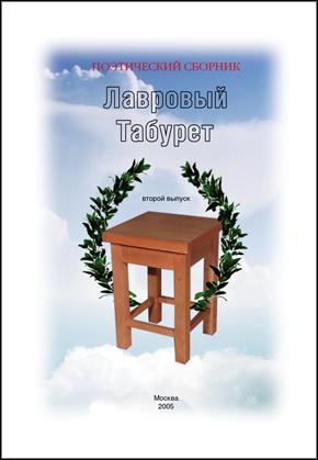КНИГА:  Лавровый Табурет – 2005. Поэтический сборник