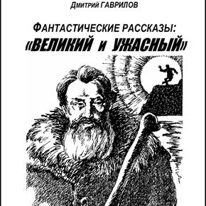 """КНИГА: Дмитрий Гаврилов. Фантастические рассказы: """"Великий и ужасный"""""""