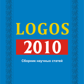 КНИГА: LOGOS — 2010: Сборник научных статей