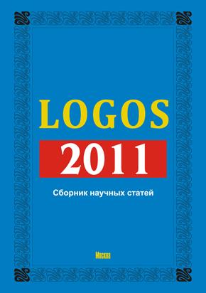 КНИГА: LOGOS — 2011: Сборник научных статей