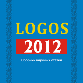 КНИГА: LOGOS — 2012: Сборник научных статей